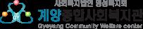 계양종합사회복지관 로고